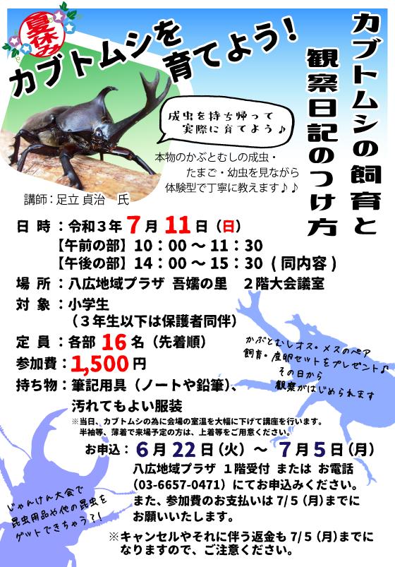 「カブトムシ飼育と観察日記のつけ方」募集ポスター