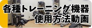 各種トレーニング機器使用方法動画
